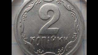 2 копейки 1993 года UNC штемпель редкий сохран