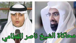 محاكاة رائعة للشيخ ناصر القطامي ||- من القارئ الصغير علي عبدالسلام اليوسف