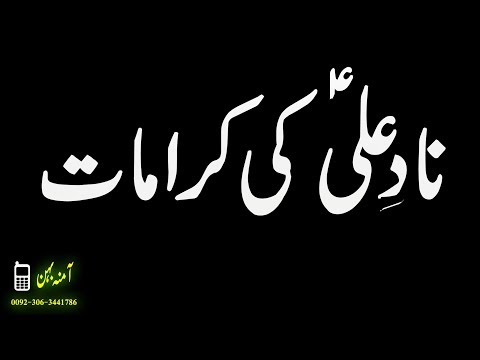 Naqsh Nad e Ali k Fawaid In Urdu