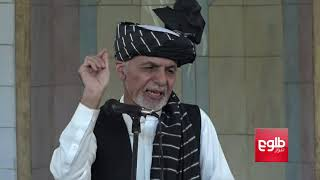 Ghani's Full Speech in Ghazni over Security of the Province
