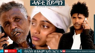 HDMONA - ሓፍቲ ሽይጣን ብ ድሌት ኤፍሬም Hafti Sheytan by Diliet Efrem - New Eritrean Comedy 2019