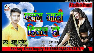 2019 Hot Bhojpuri song Daal De Kewadi Mein Killi पलंग नाही Hilal हो Atul Albela