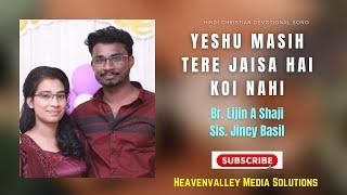 Yeshu Masih Tere Jaisa Hai Koi Nahi | Hindi Christian Devotional Song | Bro. Lijin Sis. Jincy