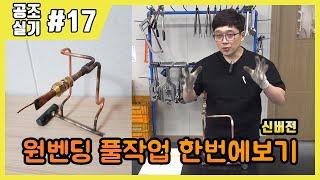 [에듀강닷컴]공조냉동기계기능사 실기_제17강 원벤딩 풀…