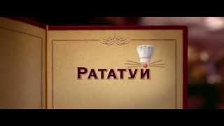 Трейлер Рататуй (Ratatouille) 2007