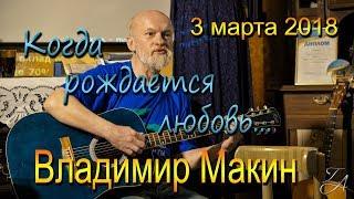 """Владимир Макин - """"Когда рождается любовь..."""" 2018"""
