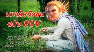 ROV แปลงเพลง - ROV ปิดเทอม (มหาลัยวัวชน)