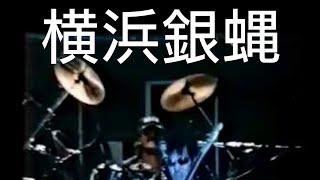 ザ クレイジーライダー 横浜銀蠅 ローリングスペシャル.