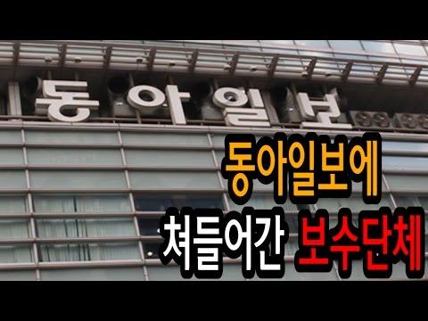 동아일보로 쳐들어간 보수단체