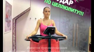 видео ТОНУС КЛУБ Хабаровск. Кардио тренировки. Вакуумный тренажер - на 400% эффективнее сгорает жир.