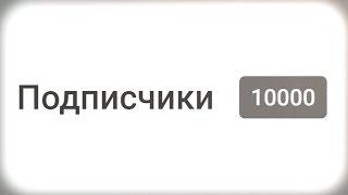 9к + 1к = ? (⊙о⊙)