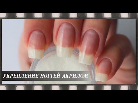 Акриловое Покрытие Ногтей. Акриловые ногти.