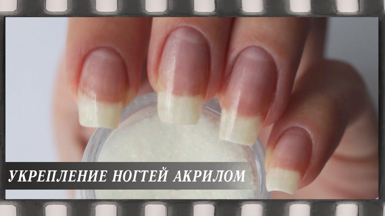 Как укреплять акрилом ногти