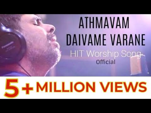 (OFFICIAL) ATHMAVAM DAIVAME VARANE | KESTER LATEST HIT SONG| Malayalam Devotional Song 2017
