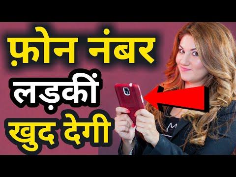 Ladki Ka Number Mangne Ka Tarika || लड़की का फोन नंबर कैसे लिया जाता है?