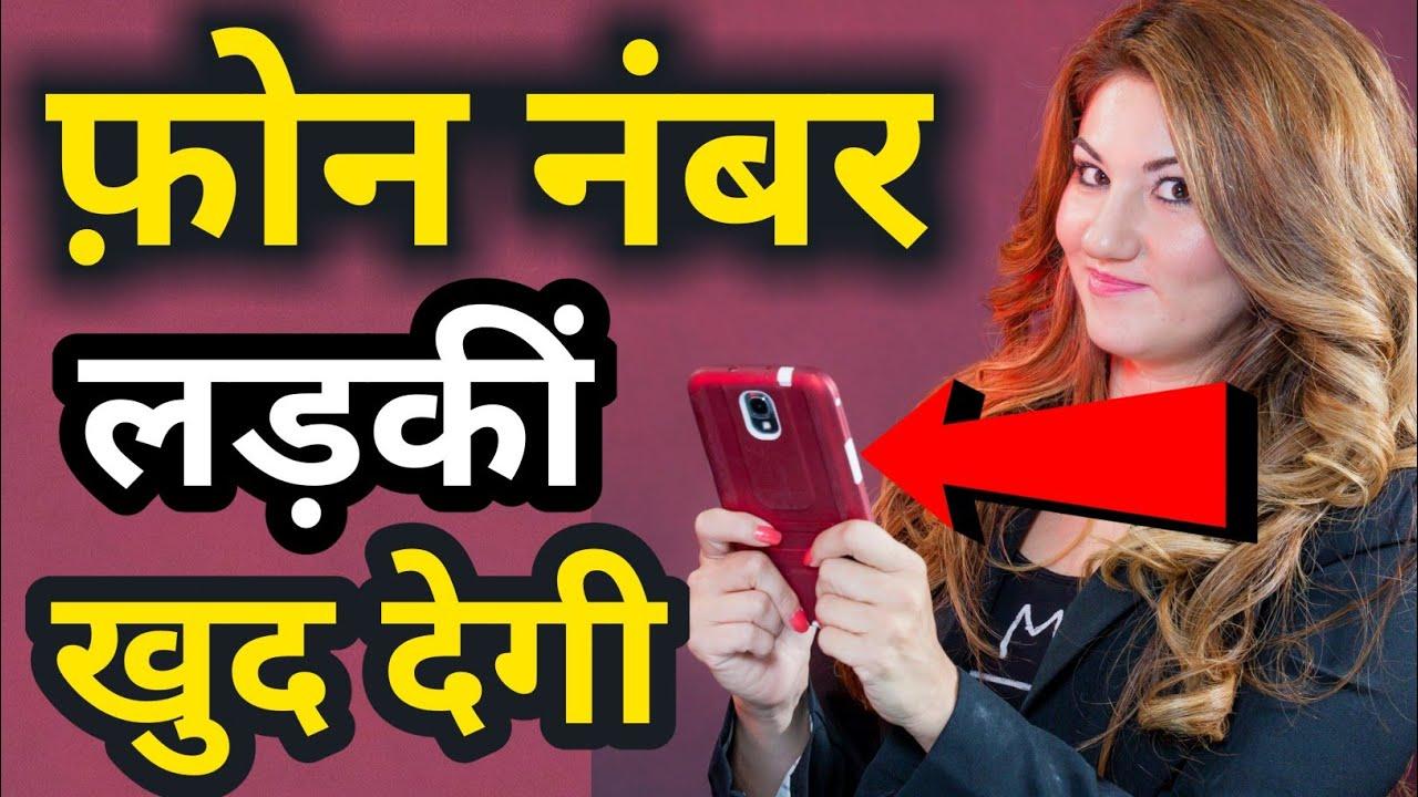 Ladki ka whatsapp number mangne ka tarika | Ladki apna number khud degi |  Psychological Love Tips