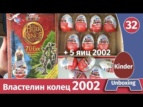 Распаковка раритетных киндеров 2002 года. Набор книга Властелин колец.
