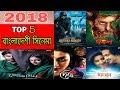 Top 5 বাংলাদেশী সিনেমা 2018   Jaya Sakib Khan Porimoni Siyam