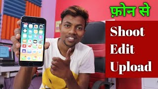 Phone Se Video Shoot,Edit & Upload Kaise Kare ? Step By Step