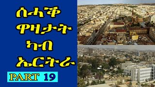 cinema semere -Jokes in Eritrean funny || Tigrigna joke today #19