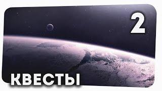 Выборы • Квесты #2 • Космические Рейнджеры 2 HD Революция • 1080р