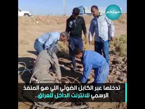 بالفيديو : لم يبق شيء في العراق لم يهرب بدءاً من النفط وانتهاء بالانترنيت.. تعرف على مهربي النت