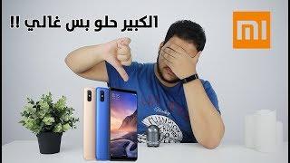 لا تشتري Xiaomi Max 3