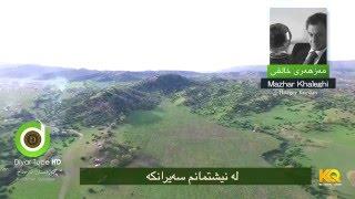 Mazhari Xalqi - Hozgey Kurdan - 4K High Quality - Lyrics | مەزهەری خالقی - هۆزگەی کوردان