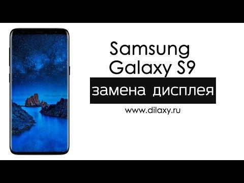 Замена дисплея Samsung Galaxy S9 | Разборка Galaxy S9 G960FD