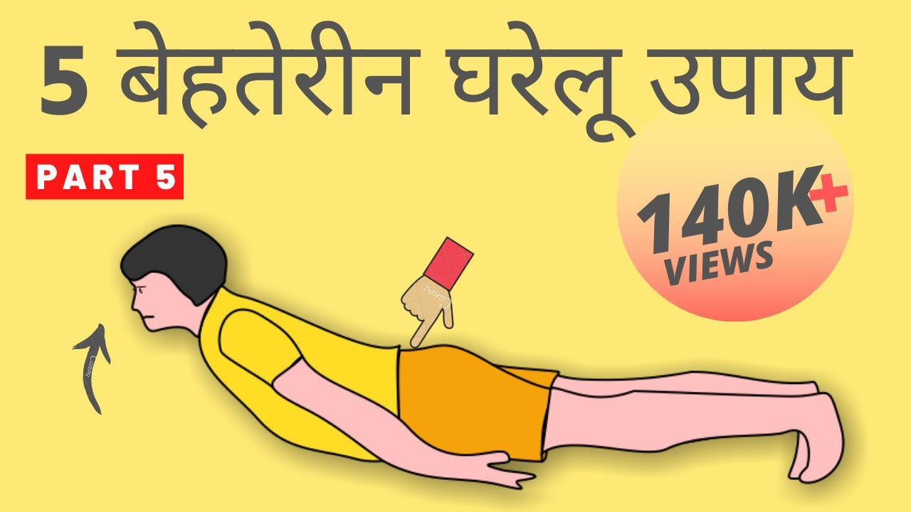 20 Back Pain Relief Exercises [Part 20/20] कमर दर्द के एक्सरसाइजेज