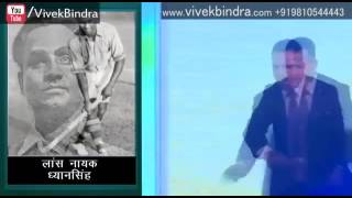 Major Dhyan Chand Sir Motivational Story