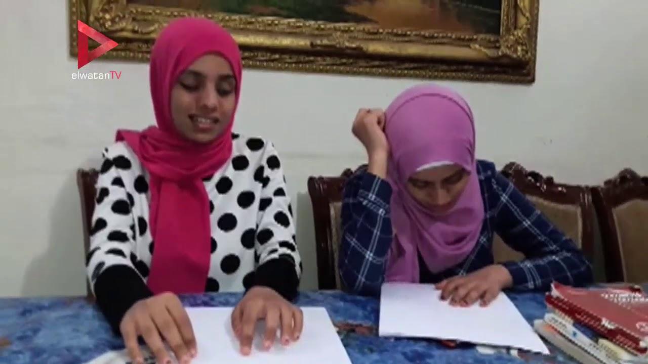 الوطن المصرية:مروة ومنار ومريم | ثلاث شقيقات كفيفات