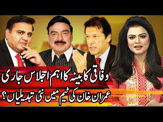 PM Imran Khan Chairs Federal Cabinet Meeting | Express Experts 10 December 2018 | Express News