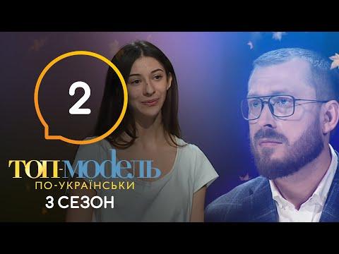 Топ-модель по-украински. Сезон 3. Выпуск 2 от 06.09.2019