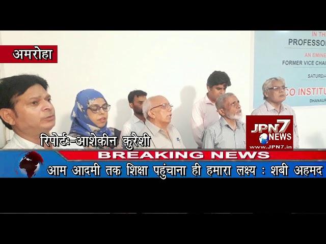 Aligarh Muslim University Tarana In Mesco Institute of pharmacy#JPN7NEWS