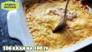 Потрясающе Вкусный Ужин и Всего 106 Калорий 😍 Мясная запеканка с соусом // ПП рецепт