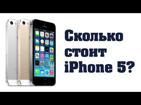 Сколько стоит IPhone 5?