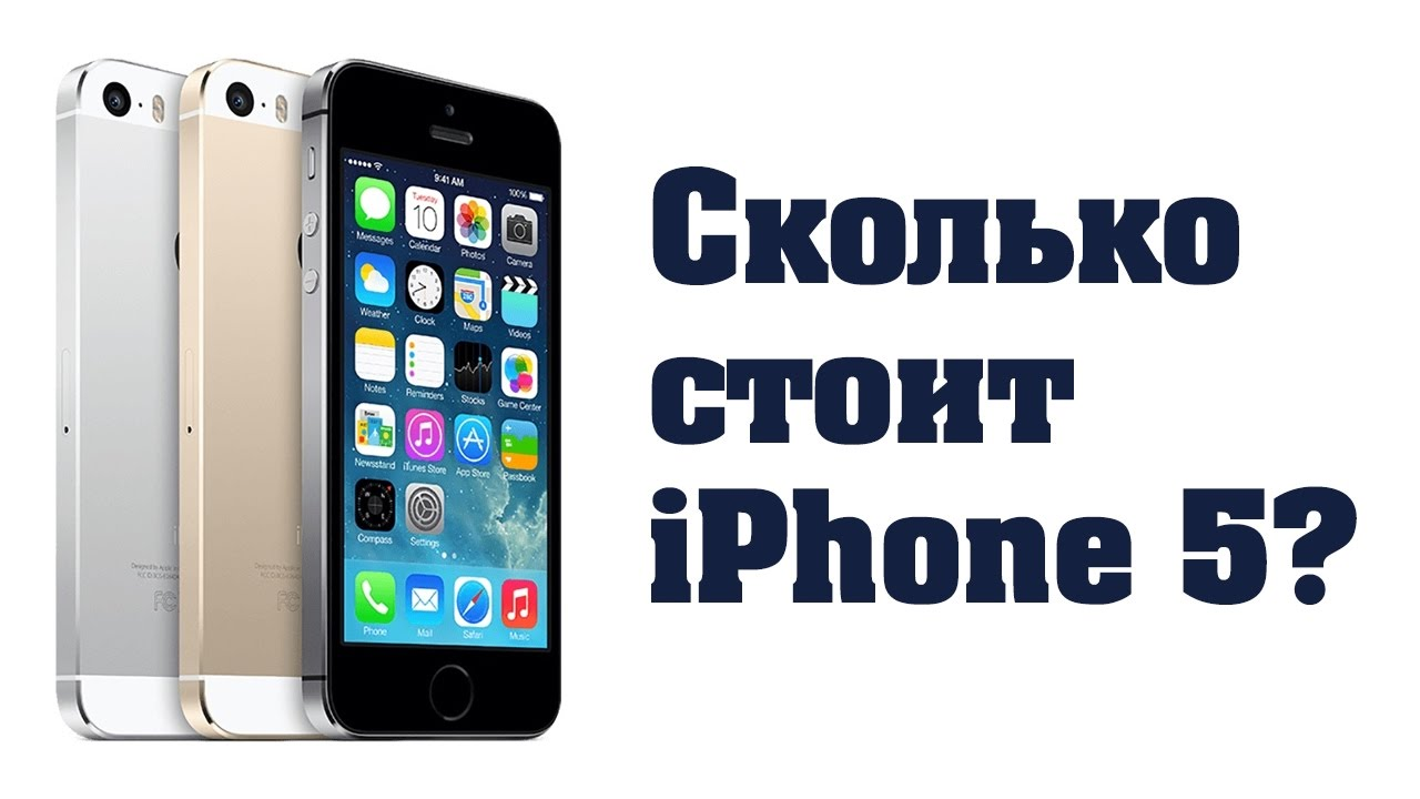 Сколько стоит iPhone 5? - YouTube