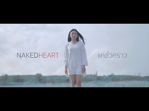 NAKED HEART - แค่ชั่วคราว  [OFFICIAL MV]