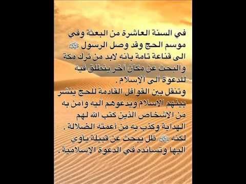 ملخص سيرة الرسول صلى الله عليه وسلم Youtube