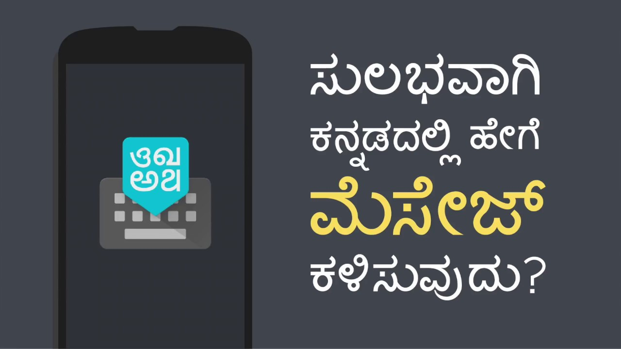 How to type in kannada on android keyboard   ಕನ್ನಡ