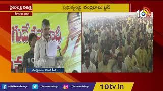 TDP Chief Chandrababu Naidu Fires on YCP Over Showing Discrimination on Farmers   Srikakulam
