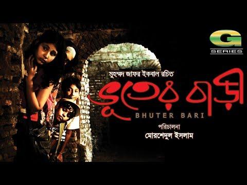 Chotoder Natok   Vooter Bari   Story : Muhammed Zafar Iqbal   Director : Morshedul Islam
