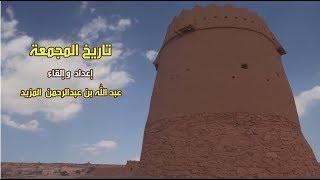تاريخ المجمعة - إعداد وإلقاء أ/ عبدالله بن عبدالرحمن المزيد 2018 م - تنفيذ مؤسسة بارقة