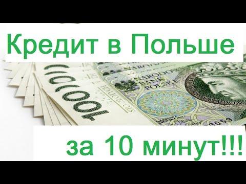 Как взять кредит в Польше украинцу и гражданам СНГ?