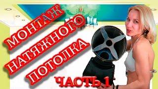 Настя тянет натяжной потолок своими руками Видео урок № 1
