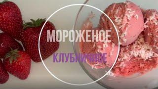КЛУБНИЧНОЕ МОРОЖЕНОЕ - проверенные рецепты - STRAWBERRY ICE CREAM