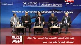 الحياة اليوم - الهيئة العامة للمنطقة الاقتصادية لقناة السويس تعلن إنطلاق الخدمات البحرية بالموانئ
