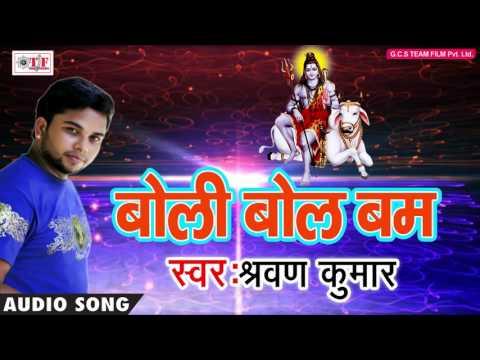 Boli Bol Bam - बोली बोल बम - Sharwan Kumar & Punam Pandey - Bhojpuri Kanwar Geet 2017 - Team Film