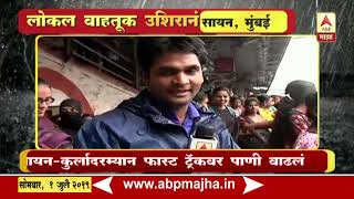 Mumbai Rains: Water logging on the railway tracks in Sion | Public Reaction